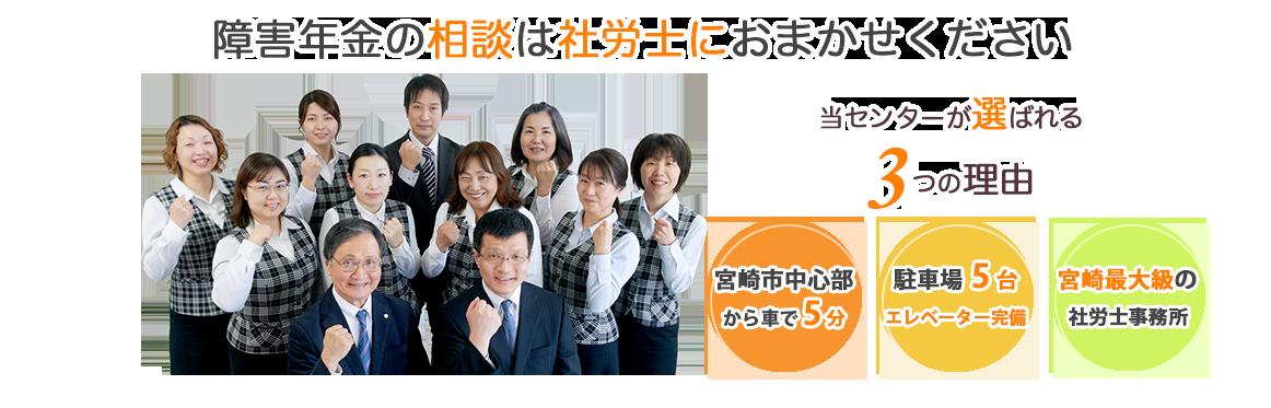 障害年金の相談は社労士におまかせください 当センターが選ばれる3つの理由 宮崎駅中心部から車で5分 駐車場5台エレベーター完備 宮崎最大級の社労士事務所